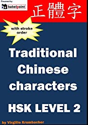 Traditional Chinese characters from HSK Level 2 (English Edition)