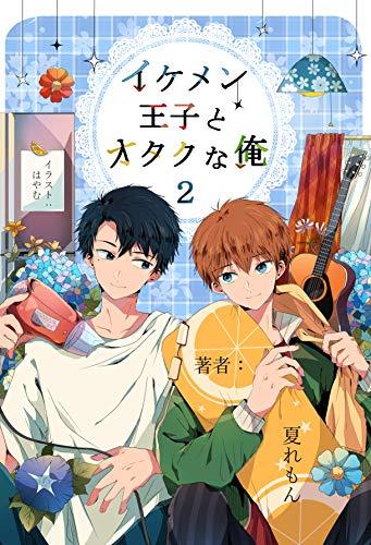 ikemen ouji to otaku na ore 2: sonogo no hutari (Japanese Edition)