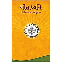 ગીતાધ્વનિ ( Gitadhwani ) (Gujarati Edition)