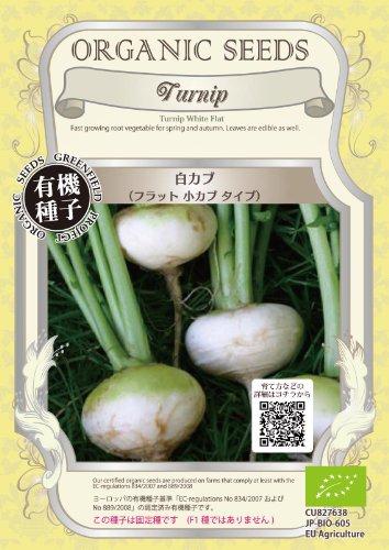 グリーンフィールド 野菜有機種子 白カブ <フラット小カブタイプ> [小袋] A028