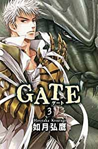 Gate Edition simple Tome 3