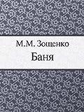 Баня (Russian Edition)