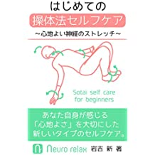Sotai self care for beginners: Comfortable nerve stretching (Tokyo Dermo) (Japanese Edition)