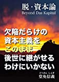Beyond Das Kapital: We are not allowed to leave this fatal Capitalism as it is (Japanese Edition)