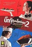 Le Grand Chef 2 Kimchi Battle (Korean Movie Dvd Korean/ Thai Audio with Good English/ Thai Sub, Thai Version)