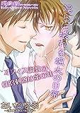 Midara ni midareru SOUTA no nichijou: Office choukyou no aji ha mitsu no aji (In mitsu dou BL novel) (Japanese Edition)