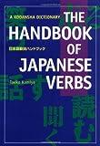 A Kodansha Dictionary: The Handbook of Japanese Verbs