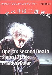 オペラは二度死ぬ