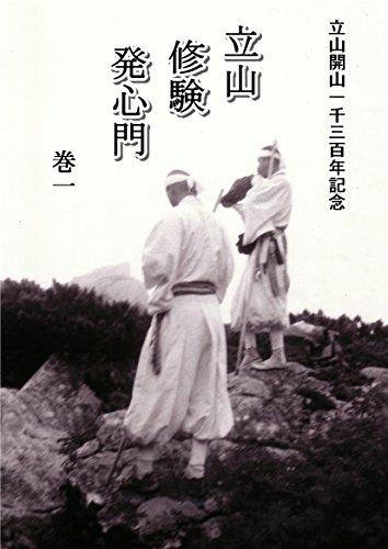 TATEYAMA SHUGEN HOSSHINMON KANICHI (Japanese Edition) por saeki fumimaro