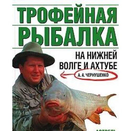 Trofeynaya rybalka na Nizhney Volge i Ahtube