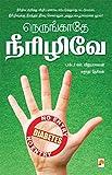 #6: நெருங்காதே நீரிழிவே! / Nerungathey Neerizhive! (Tamil Edition)