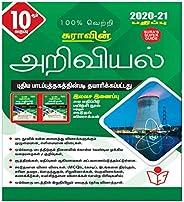 Sura's 10th Std Science Guide (Tamil Med