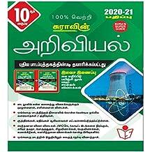 Sura's 10th Std Science Guide (Tamil Medium)