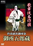 Kabuki Theatre - Gosho no Gorozo: The Gallant Gorozo [DVD] (2007) ONOE Kikugoro