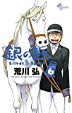 Silver Spoon Vol. 6 (in Japanese)