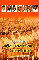 Intellectual Curruption of RSS. RSS in the favour of changing Indain constitution Arun Shaori the prominent journalist of RSS attacking Dr. B. R. Ambedkar in various aspect. Grandson or Dr. B. R. Ambedkar Mr. Prakash Ambedkar a Prominent Lawy...