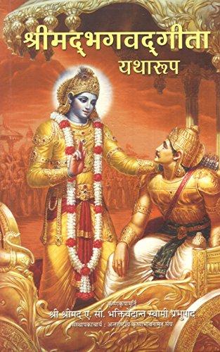 Srimad Bhagavad-gita Yatharup (Hindi) Pocket Edition