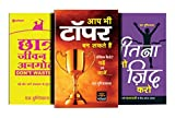 Motivations Books for All (Set of 3 Books)