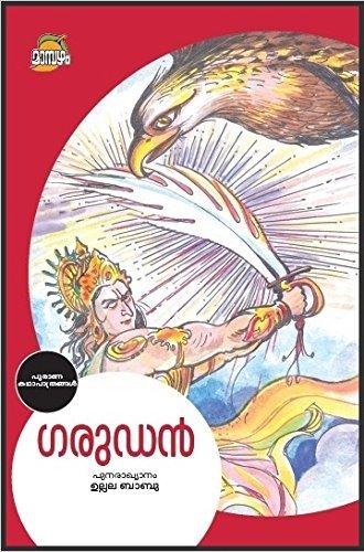 Garudan (Malayalam Edition) por Ullala Babu