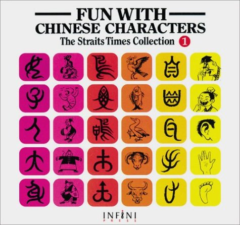 fun-with-chinese-characters-straits-times-collection-vol-1