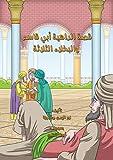 الدّاهية أبي قاسم و البخلاء الثّلاثة: قصص عريبة kindle (Arabic Edition)