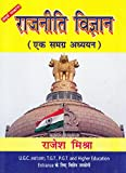 Rajneeti Vigyan Ek Samgra Adhyan