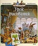 Le grand livre de la famille passiflore / Urok risovaniya (In Russian)