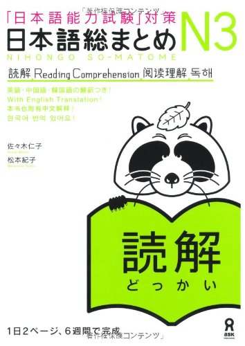 日本語総まとめ N3 読解 [Nihongo Sōmatome N3 Dokkai]