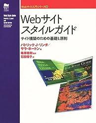 Web saito sutairu gaido : Saito koÌ