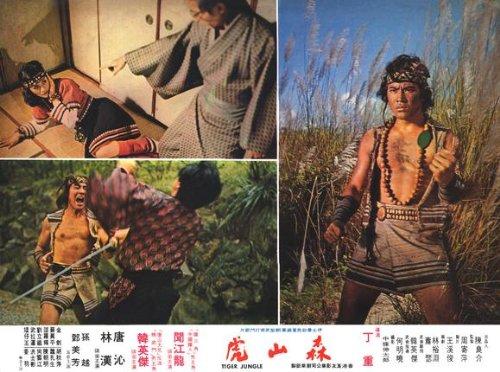 Tiger Jungle Plakat Movie Poster (11 x 14 Inches - 28cm x 36cm) B