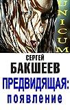 : Предвидящая: появление (Russian/English edition) (UNICUM Book 5)