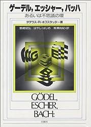 ゲーデル,エッシャー,バッハ_あるいは不思議の環