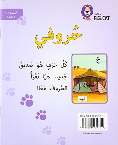 My Letters: Level 1 (KG) (Collins Big Cat Arabic Reading Programme)