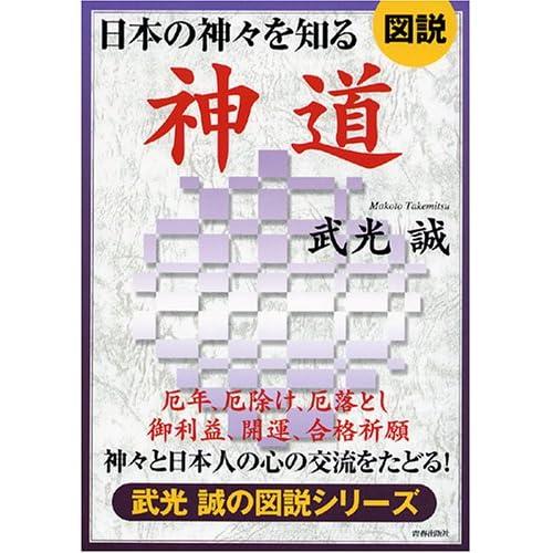 Zusetsu Nihon no kamigami o shiru : Shintō