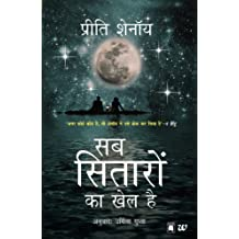 Sab Sitaron Ka Khel Hai: It's All In The Planets