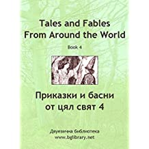 Tales and Fables from Around the World: Book 4 (English & Bulgarian) (BgLibrary Bilingual) (English Edition)