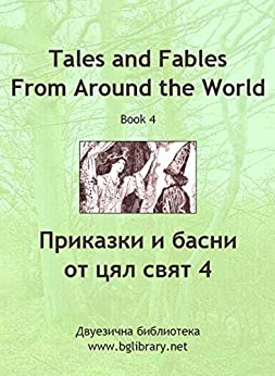 Tales and Fables from Around the World: Book 4 (English & Bulgarian) (BgLibrary Bilingual) (English Edition) de [Biblioteka, Dvuezichna]