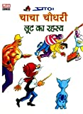 CHACHA CHAUDHARY AND MYSTERY OF LOOT: CHACHA CHAUDHARY COMICS