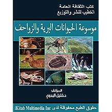 موسوعة الحيوانات البرية والزواحف (Arabic Edition)