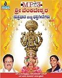 Sri Venkateshwara Suprabhatha and Devoti...