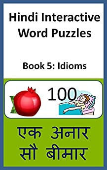 Hindi Interactive  Word Puzzles  Book 5: Idioms (Hindi Interactive Word Puzzles) by [Books, Chanda]