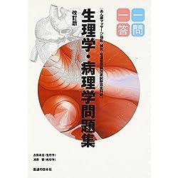Ichimon ittō seirigaku byōrigaku mondaishū : anma massāji shiatsu shinkyū jūdō seifukushi kokka shiken kanzen taisaku