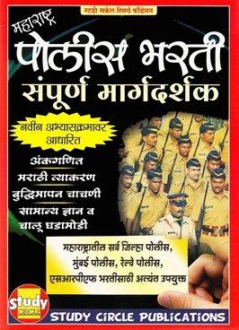 Maharashtra Police Bharti Sampurna Margadarshak