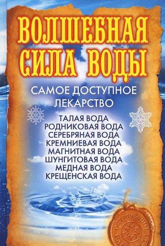 volshebnaya-sila-vody-samoe-dostupnoe-lekarstvo