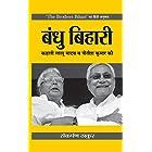 Bandhu Bihari (Hindi Edition)