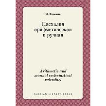 Arithmetic and Manual Ecclesiastical Calendar.