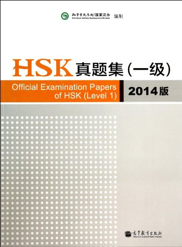 Official Examination Papers of HSK - Level 1 2014 Edition por Xu Lin