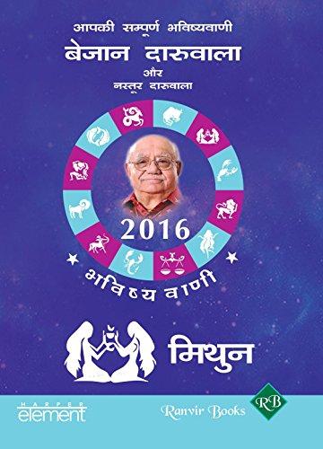 Aapki Sampurna Bhavishyavani 2016 - Mithuna (Paperback)