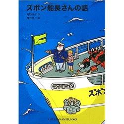 Zubon senchōsan no hanashi