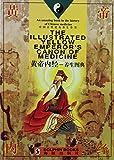 Huangdi Neijing, bible médicale de la Chine ancienne - Le Classique de la médecine interne de l'Empereur Jaune illustré